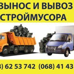 Вивоз будівельного сміття в Хмельницькому, вантажники та буси.