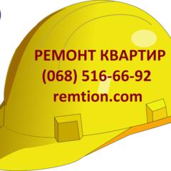 Ремонт квартир Хмельницький