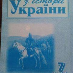 Контурні карти з Історіі Украіни, 7 клас