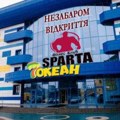 "Фітнес клуб ""Sparta""."