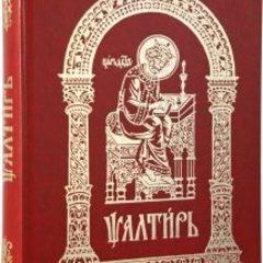 Псалтирь (церковнославянский, крупный шрифт)