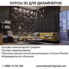 Курси 3D для дизайнерів