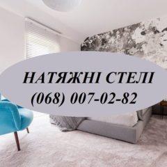 Натяжні стелі, монтаж натяжних стель, м.Хмельницький та область