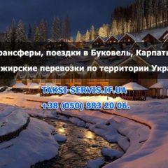 Трансфер Буковель, Ивано-Франковск - Буковель, Львов - Буковель