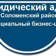 Юридична адреса в Солом'янському районі м.Києва: