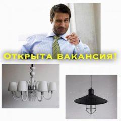 Вакансія агентства: продавець в магазин товарів для побутового освітлення.